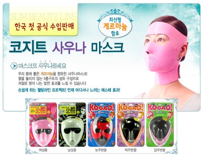 รูปภาพที่5 ของสินค้า : หน้ากากซาวน่าเพื่อหน้าเรียวจากญี่ปุ่นรุ่นลดไขมันทั้งหน้า Germanium KOGAO Sauna Mask
